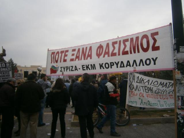 """ΚΑΙ Ο ΣΥΡΙΖΑ συμμετείχε στην """"αντιφασιστική"""" ΑΝΤΙσυγκέντρωση στην Νίκαια..."""