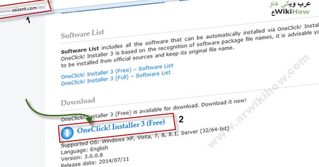 برنامج تثبيت برامج دفعة ؤاحدة، برنامج وان كليك، one click installer