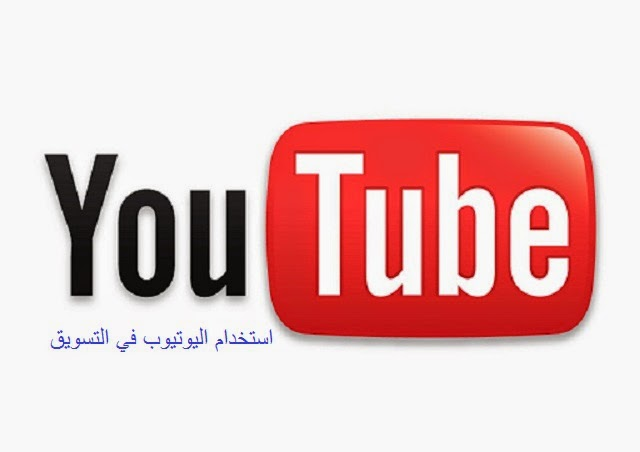 كيف تستخدم اليوتيوب في التسويق