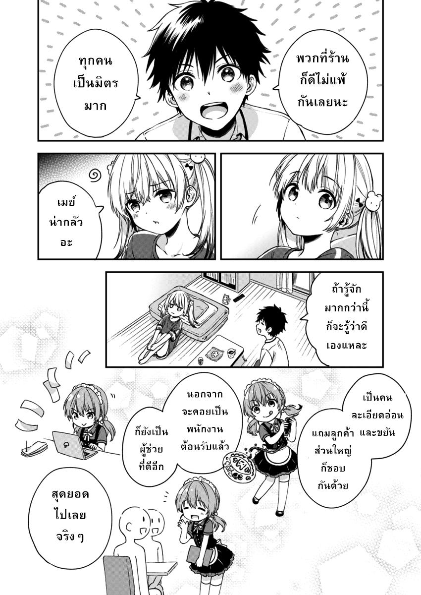 Fukakai na Boku no Subete o ตอนที่ 3 TH แปลไทย