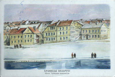 painting of Minsk old town
