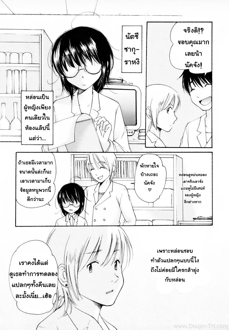 นัคจังที่รัก - หน้า 3