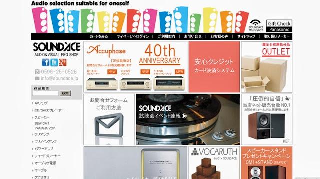 伊勢市オーディオ専門店、サウンドエースさんのサイトがリニューアル!