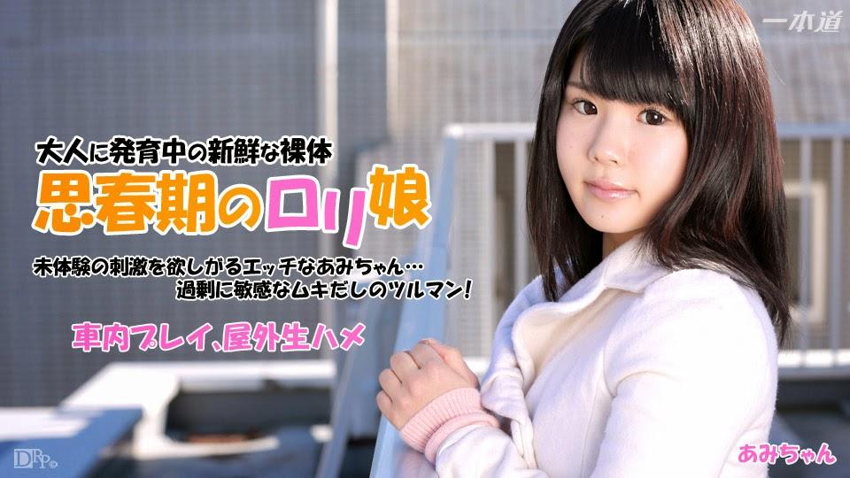 1Pondo 041415_061 Ami Oka