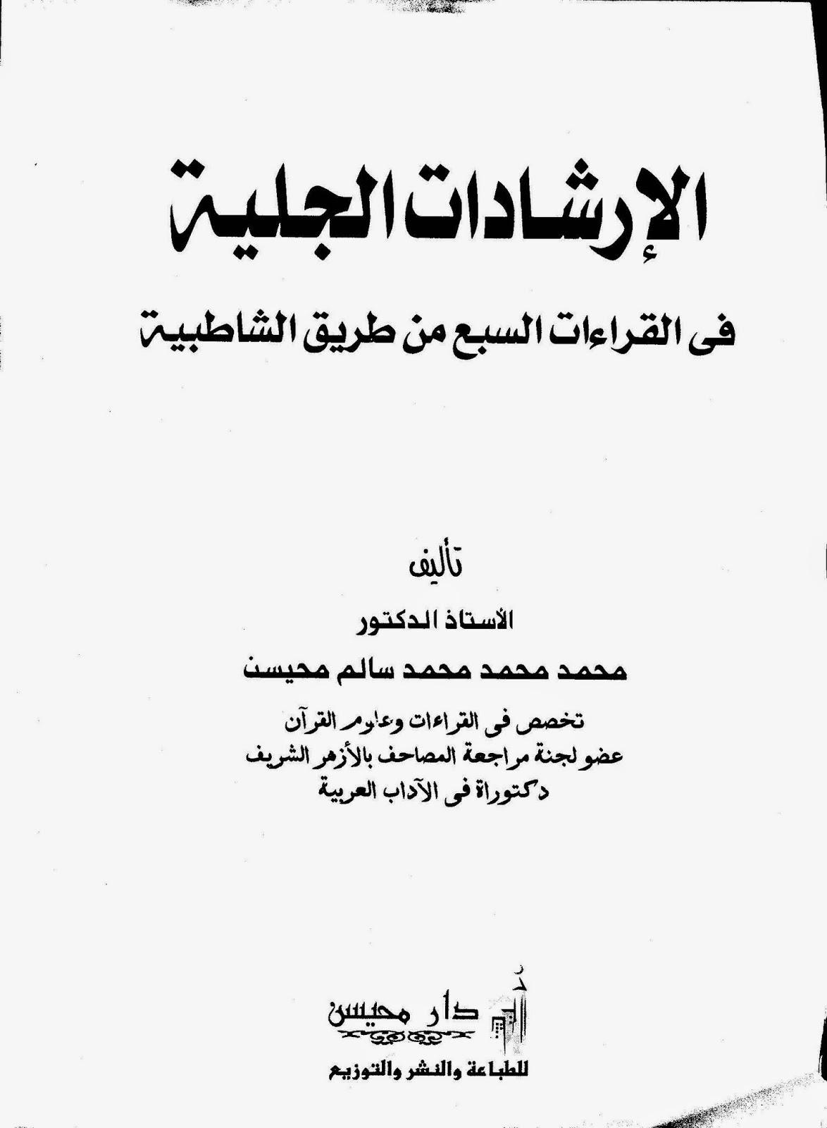 الإرشادات الجلية فى القراءات السبع من طريق الشاطبية - محمد محيسن pdf