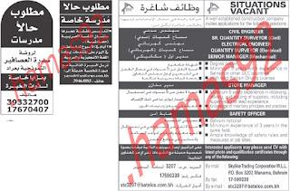 وظائف جريدة اخبار الخليج الاربعاء 18\4\2012
