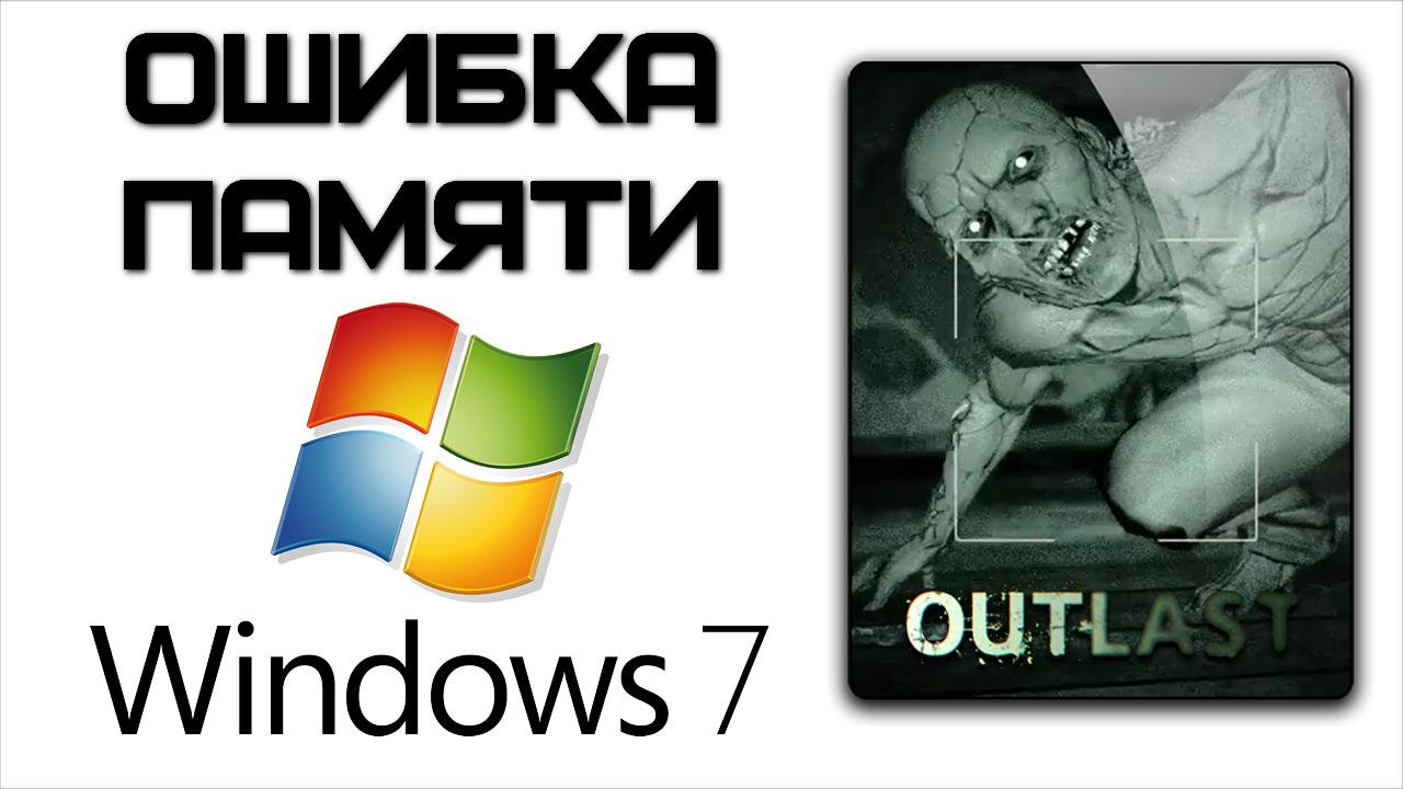 Не запускается Outlast на Windows 7 (урок первый)