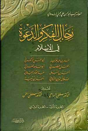كتاب رجال الفكر والدعوة في الإسلام - أبو الحسن الندوي