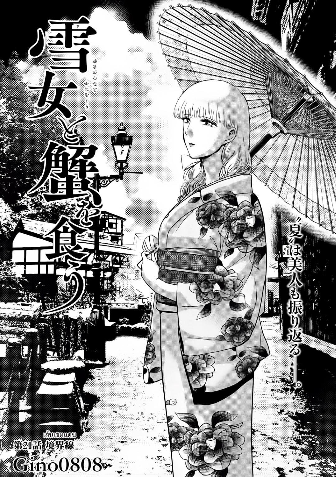 Yukionna to Kani wo Kuu-ตอนที่ 21