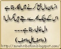 urdu iqtibasaat, sunehre lafz, anmol batein
