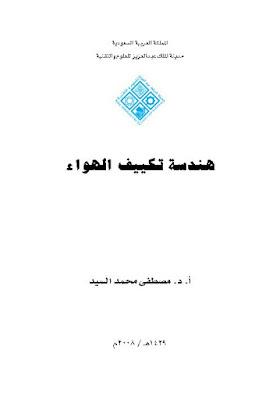 حمل كتاب هندسة تكييف الهواء - مصطفى محمد السيد