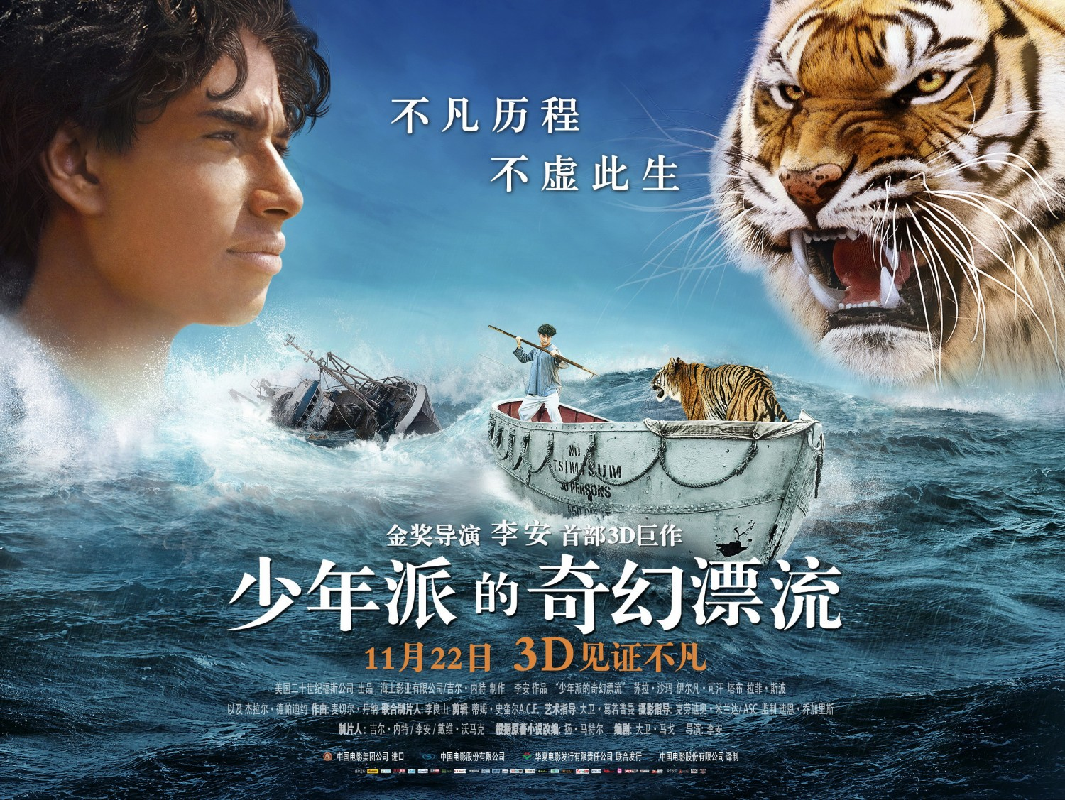 Youth journalism international february 2013 for Life of pi cast