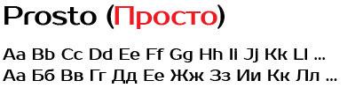 скачать бесплатный и красивый шрифт Prosto (Просто)