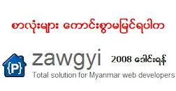 ZawGyi2008