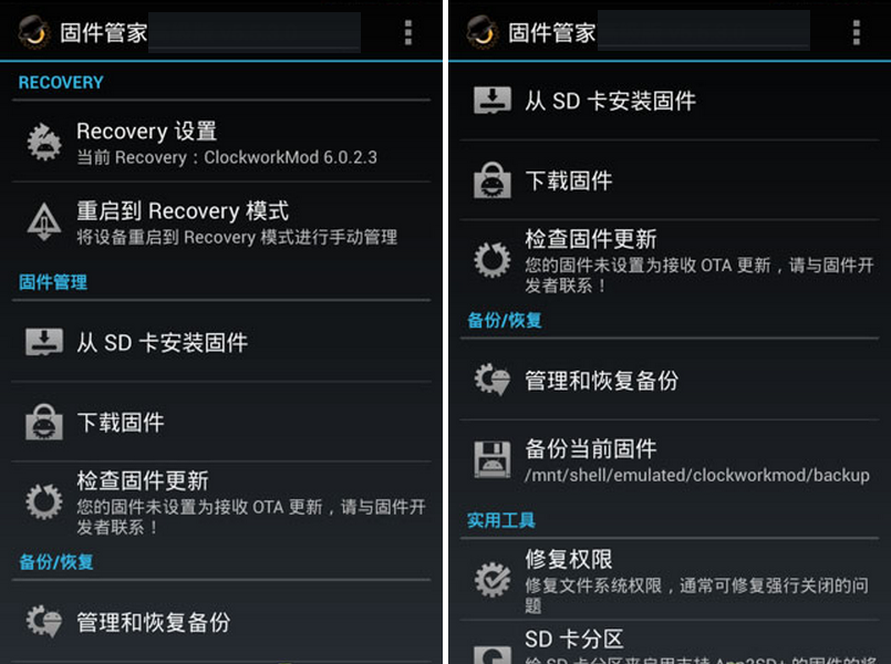 ROM Manager APK / APP 下載