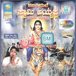 Shabarimale Swamy Ayyapa (1990) - Kannada Movie