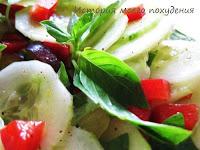 Овощной салат со свежим базиликом