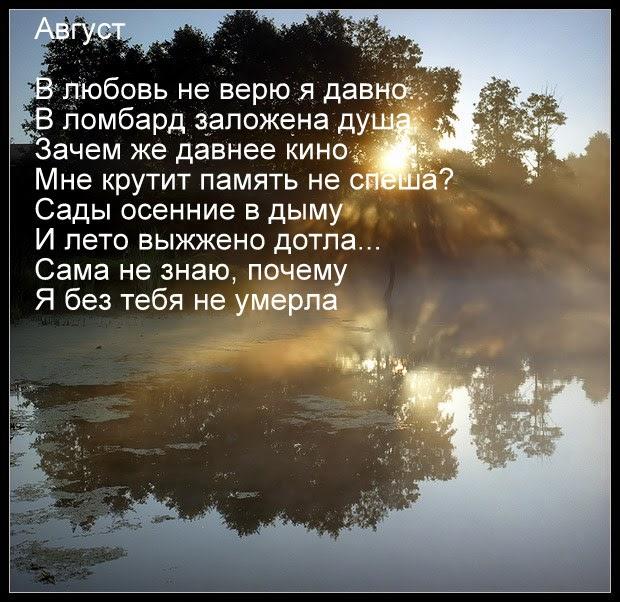 Август стихи поздравления 10