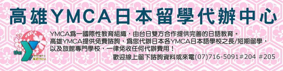 高雄YMCA日本留學代辦中心