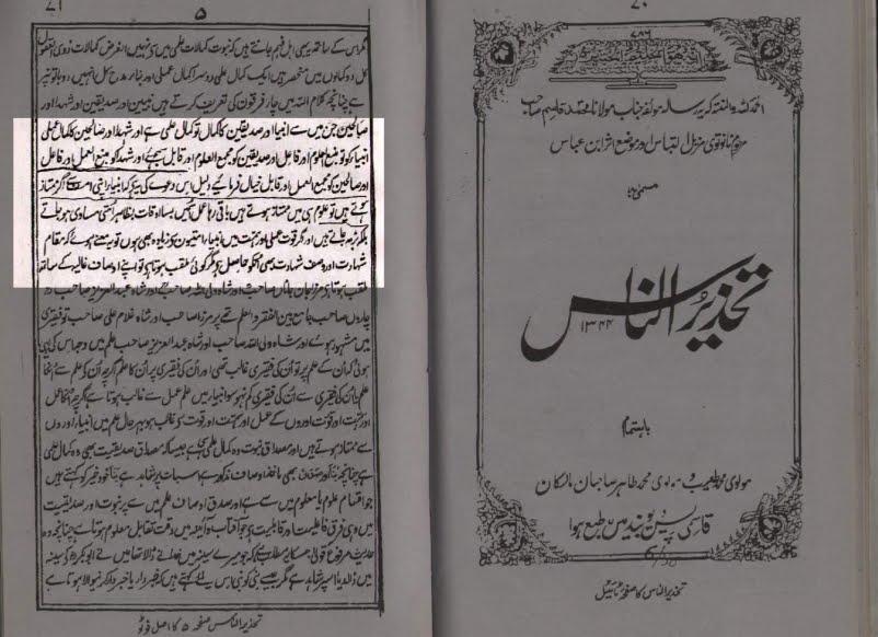 Ambiyaa ilm may Mumtaz...(Tahzeerun Naas, page 5, by Founder of Madarasa Deoband Qasim Nanotawi)