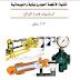 تحميل كتاب تقنية الانظمه الهيدروليكيه والنيوماتيه مجاناً PDF