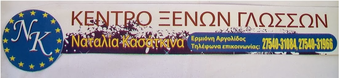 ΚΕΝΤΡΟ ΞΕΝΩΝ ΓΛΩΣΣΩΝ ΝΑΤΑΛΙΑ ΚΑΣΑΤΚΙΝΑ