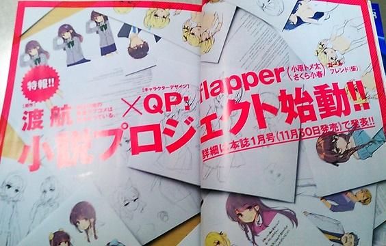 Wataru Watari x QP:flapper 2016