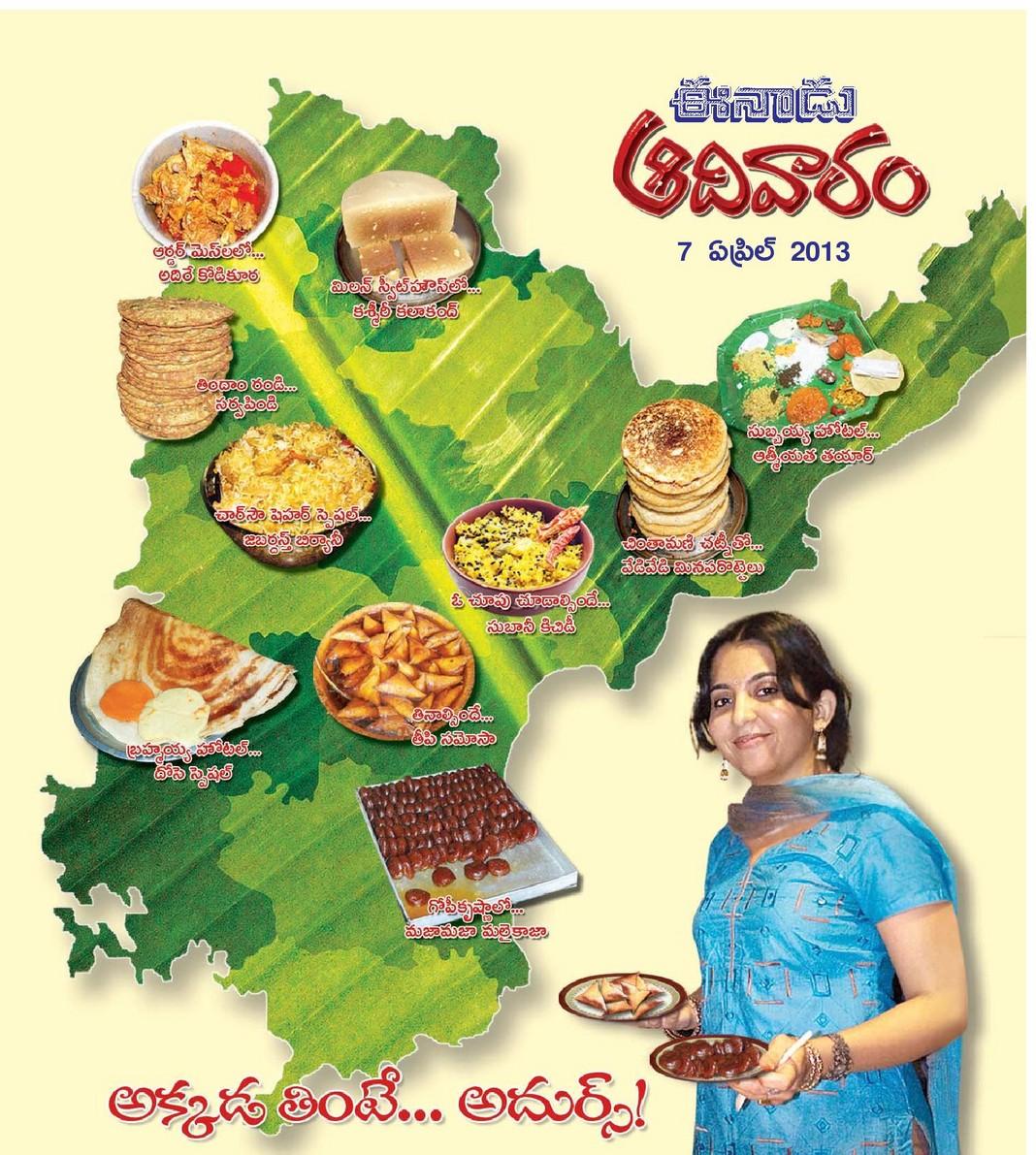 Ankapur a model village in telangana india april 2013 for Andhra pradesh cuisine