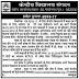 KVS Gandhinagar Admission 2016-17 | www.kvsroahmedabad.org