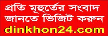 http://www.dinkhon24.com/