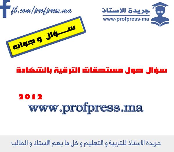 سؤال حول مستحقات الترقية بالشهادة 2012