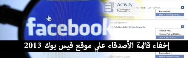 خصوصية فيس بوك : إخفاء قائمة الأصدقاء بحاسبك بفيسبوك 2013
