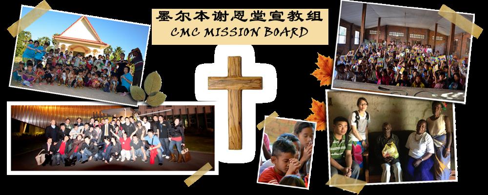 谢恩堂宣教组 CMC Mission Board