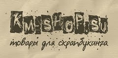 Интернет-магазин товаров для скрапбукинга KM-SHIOP