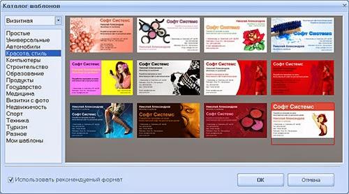 Напечатать визитки в домашних условиях 639