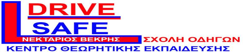 ΝΕΚΤΑΡΙΟΣ ΒΕΚΡΗΣ