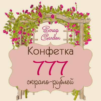 http://stscrapgarden.blogspot.ru/2014/05/blog-post_15.html