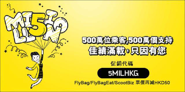 酷航 Scoot 【500萬乘客】優惠, 香港飛新加坡單程連稅$350、澳洲$950起,12前月出發!