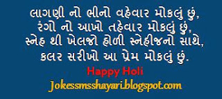 holi sms, gujarati holi sms, hindi sms