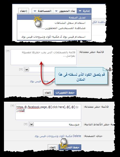 طريقة إزالة الروابط صفحتك تلقائيا 11-05-2012 07-55-19 ظ….png