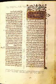 Textos de la Poesía Hebrea {Cast}