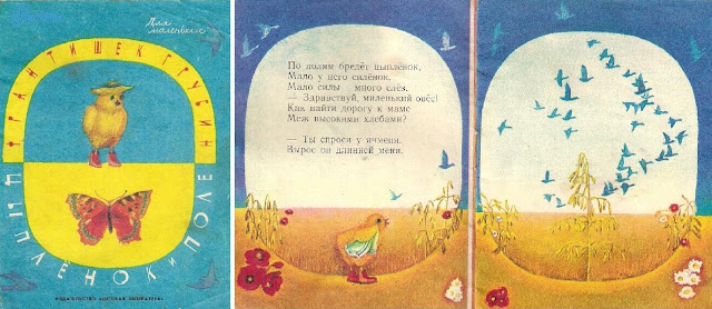 Frantisek Hrubin russian books cover