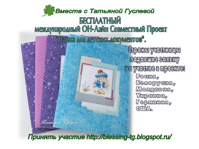"""СП """"Папка для детских документов"""""""