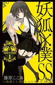 Youko x Boku SS Manga