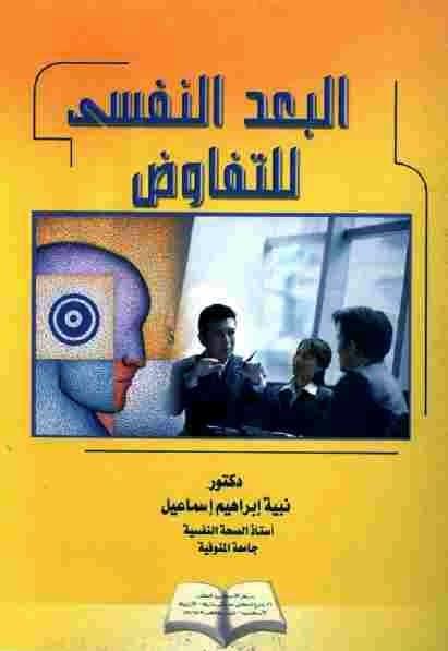 كتاب البعد النفسي للتفاوض لـ نبيه إبراهيم إسماعيل