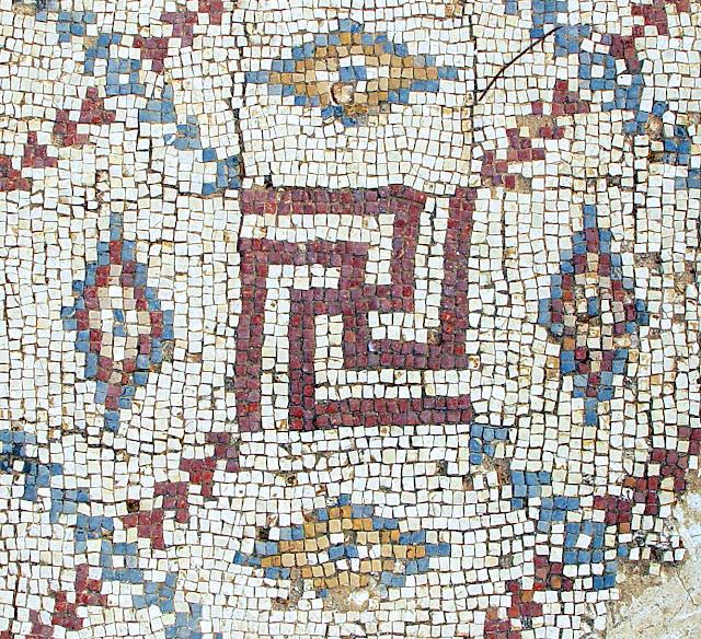 Svastica in un mosaico forse bizzantino diella chiesa di Shavei Tzion (Israele)