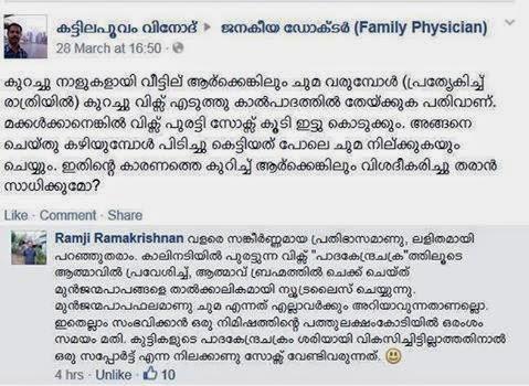 funny malayalam troll