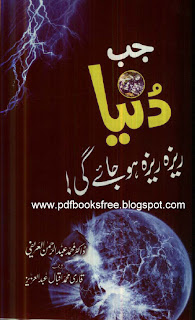 Download free Islamic Books