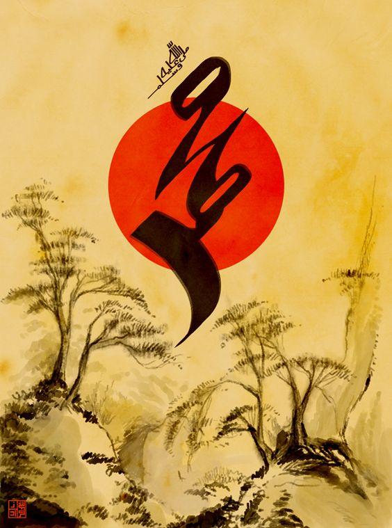 Pierre Lory - Muhammad comme Homme parfait dans le soufisme de Hallâj