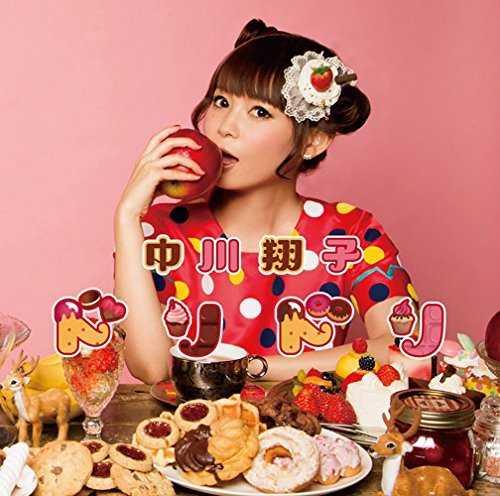 [MUSIC] 中川翔子 – ドリドリ/Shoko Nakagawa – Doridori (2015.02.18/MP3/RAR)